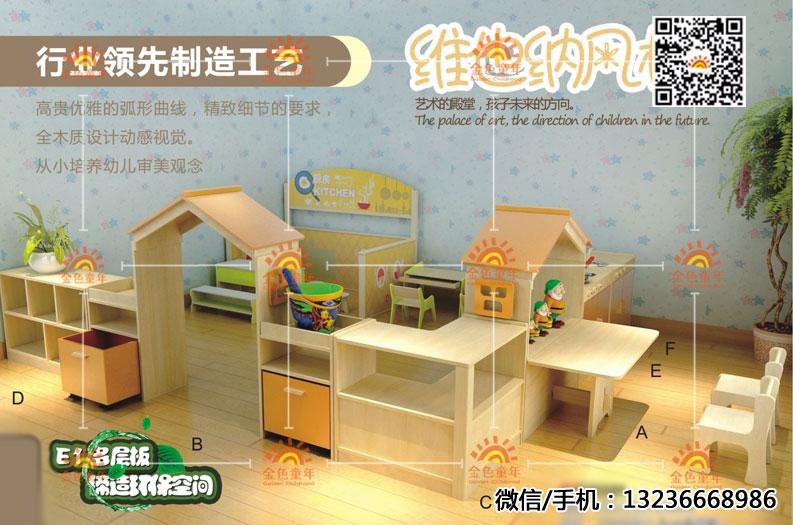 幼儿园区域活动柜