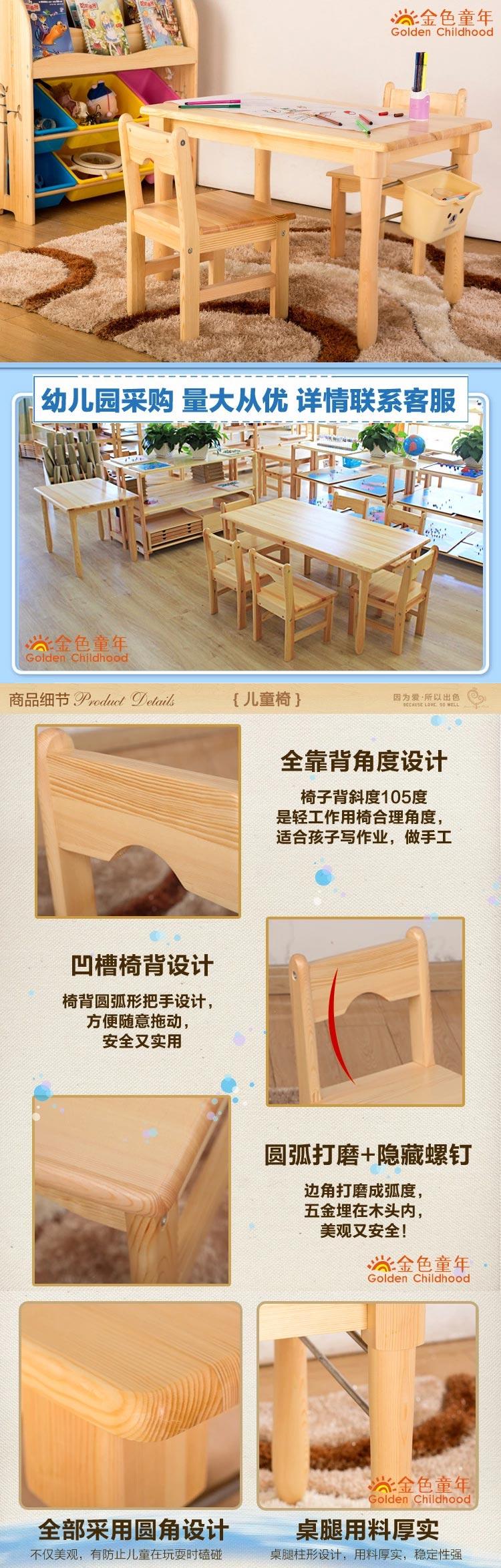 实木座椅.jpg